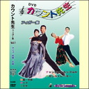 Count teacher figur of VOL.1(Tango) for beginner / intermediate (DVD)