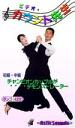 Count Dr. modern Ed (Tango) Vol. 2 (DVD)