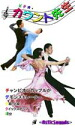 Count teacher series modern version (quick step) Vol. 14 Intermediate and advanced (DVD)