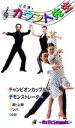 Count teacher series new Latin (Samba) Vol. 15 Intermediate and advanced (DVD)