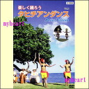 Happily dance ろう Tahitian dance Vol.1 Dance Tahitian (Japanese edition) (DVD)