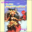 Have fun dancing Tahitian dance Vol.2 Dance Tahitian (Japan language version ) (DVD)