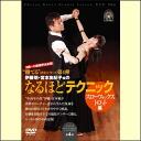 Ito Akira Fujimoto-Miya Noriko team of it slow Fox-trot chapter techniques (DVD)