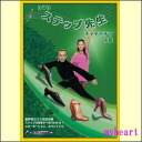 Step teacher Vol.1 Cha Cha Cha intermediate (DVD)