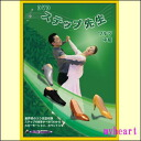 Step teacher Vol.1 Waltz intermediate (DVD)