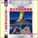 RIMPAC 해상 자위대환태평양 합동 연습(DVD)