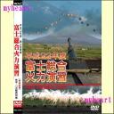 2010 년도 후 지 종합 화력 연습 FIRE POWER 2010 (DVD)