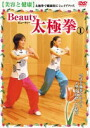 Beauty Tai Chi DVD 3 volume set (DVD)