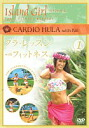 Island Girl DANCE FITNESS WORKOUT Hula fitness workout series Island girl CARDIO HULA with Kili Hula lessons with fitness 1 (DVD)