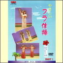 Gentle Hula Twister (DVD + cassette tape)