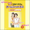 I give an elderly person it! In a home fitness 1 room of Yachiyo Mitsuya fitness (DVD)