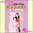 I give an elderly person it! 2 home fitness seats of Yachiyo Mitsuya fitness (DVD)