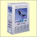 空自 항공기을 적용 하 여 최신 BOX (DVD)