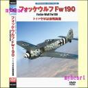 폭케우르후 Fw190 독일 공군 최강 전투기(DVD)