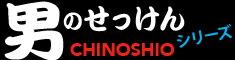 地の塩社(CHINOSHIO) ちのしお男のシリーズ