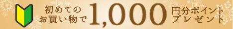 【2/1まで】初めてのお買い物で1,000円分ポイントプレゼント!