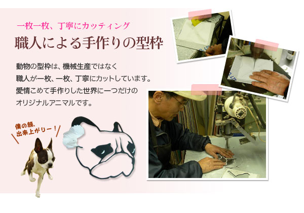 ペットの型枠は職人さんが丁寧にカットします