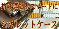 スマートに煙草を取り出す仕草は他の人を惹きつけます。箱の潰れやポケットに葉が落ちるのが気になる方にもお勧めです。