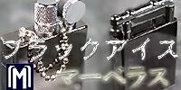 マーベラスブラックアイス とても素敵な クールなブラックアイスをどうぞ!マーベラスはタンクライターとも呼ばれていますね。