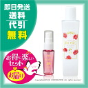 New rewards ☆ Avicenna rose ROSE EX 230ml ( lotion ) with private bottle (30 mL) teen pulled free myufull Mujuru rose water