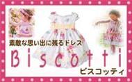 Biscotti/ビスコッティ