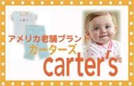 Carters/カーターズ