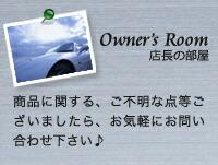 Owner's Room��ŹĹ������