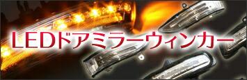 LEDドアミラーウィンカー