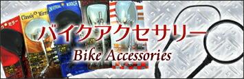 バイクアクセサリー Bike Accessories