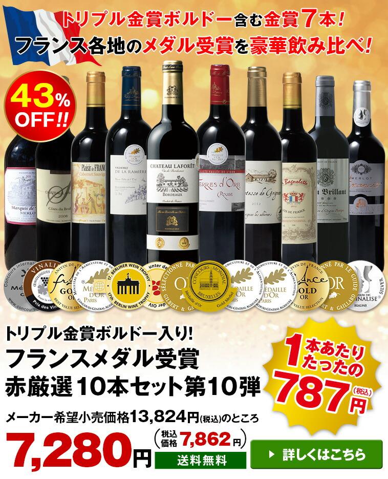 トリプル金賞ボルドー入り!赤ワイン!フランスメダル受賞赤厳選10本セット10弾