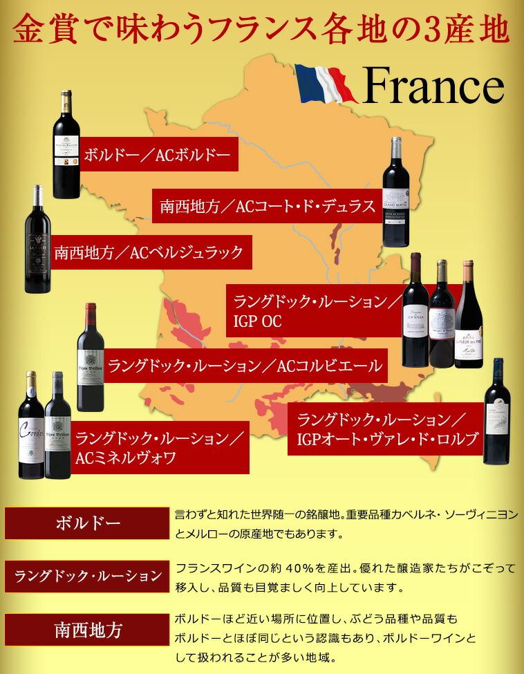 金賞で味わうフランス各地の3産地