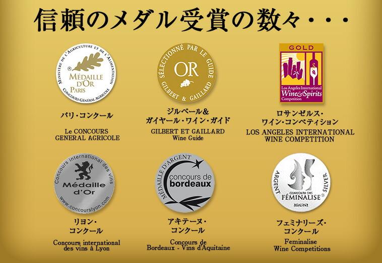 信頼のメダル受賞の数々
