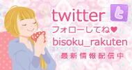 レッグウェア専門店美足花舞公式ツイッター bisoku_rakuten