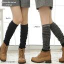 ニットレッグウォーマー (クシュクシュリブ handle and all four colors) ♪ 1050 yen buying and selection in ♪ leg warmer!-z fs2gm