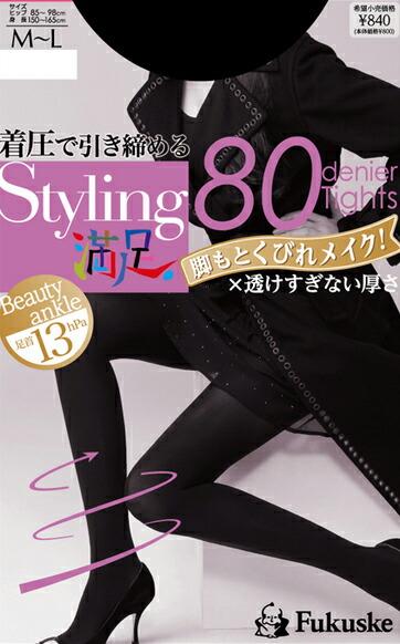 【styling満足】80デニール着圧タイツ
