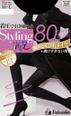 Wear 80 denier tights (SCY 66rc, ringtone pressure, toe through and moisture absorption heat) ♪ 1050 yen buying and selection in ♪ sheer tights tights stockings wedding party satisfaction manzoku stocking tights ladies!-z