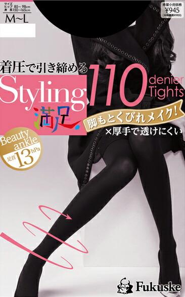 【styling満足】110デニール着圧タイツ