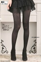 Double diamond pattern tights (black black Tyr) (by ankle 9hpa) ♪ 1,050 yen purchase, choice ♪ pattern stockings pattern tights shear tights tights stockings pattern wedding ceremony party stocking tights ladies ♪ -Z fs3gm)