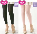 Ten minutes length color lib leggings (by 80D, rib pattern )♪ 1,050 yen purchase, choice ♪ -Z fs3gm) made in Japan