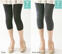 Seven minutes length color leggings (by 80D) ♪ 1,050 yen purchase, choice ♪ -Z fs3gm) made in Japan