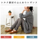 HOME silk material soft length leggings of the 12 (65% silk, made in Japan) ♪ Yen buying and selection in ♪ chill take silk natural women's leggings silk tights ladies ♪-ZB