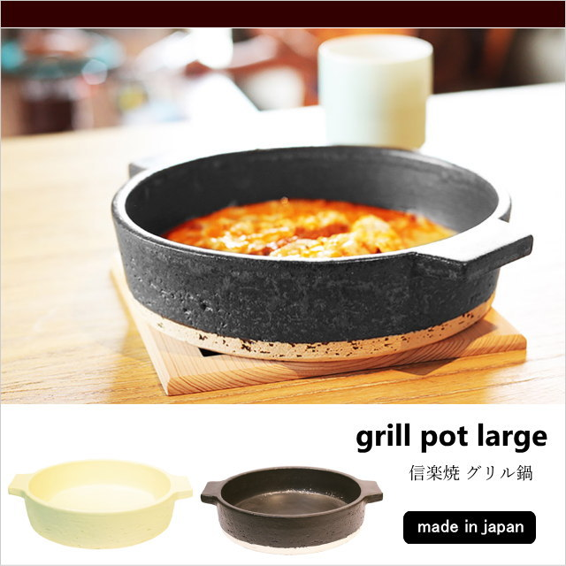 日本製 グリル鍋 グラタン皿 信楽焼