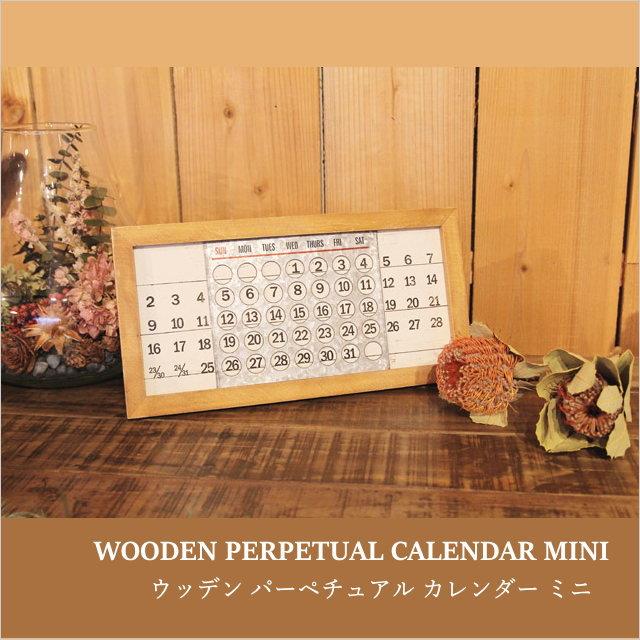 万年カレンダー ミニ