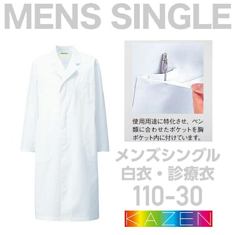 メンズ シングル 診察衣 長袖 KAZEN/カゼン SAA110_30