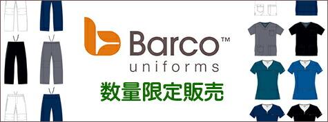 """【数量限定】アメリカ生まれの老舗ブランド""""Barco"""""""