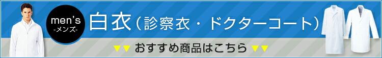 メンズ 白衣(診察衣・ドクターコート)