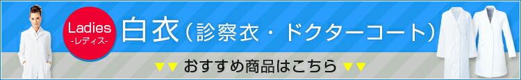 白衣(診察衣・ドクターコート)