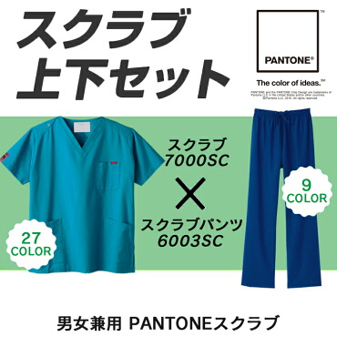 白衣 男性,女性,兼用 カラースクラブ 半袖 コーディネートパンツ