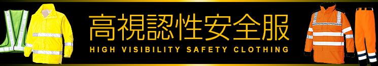 高視認性安全服