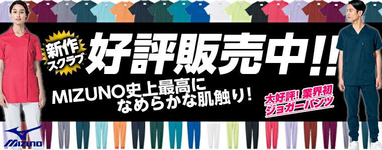 MIZUNO史上最高になめらかな肌触り!大注目商品!先行販売!